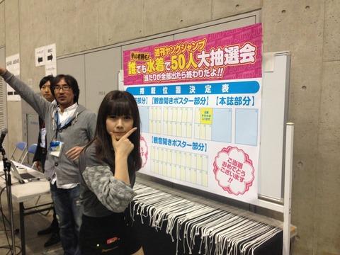 【悲報】KK、ちかりな、島田、いずりな  当選