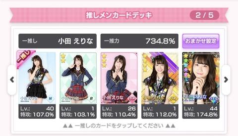 【AKB48】生徒会長ヌル様(岡部麟)、生徒会の私的運用を宣言しチーム8仲間割れへ