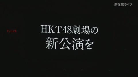 【朗報】HKT48、8年目にしてついにオリジナル新公演爆誕!全曲指原莉乃が書き下ろし!