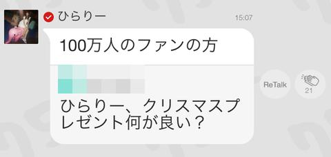 【悲報】ひらりーが755でファンにおねだり【AKB48・平田梨奈】