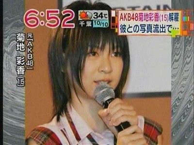 【AKB48G】今思うと菊地あやかってとんでもなくヌルい理由で解雇されたんだな