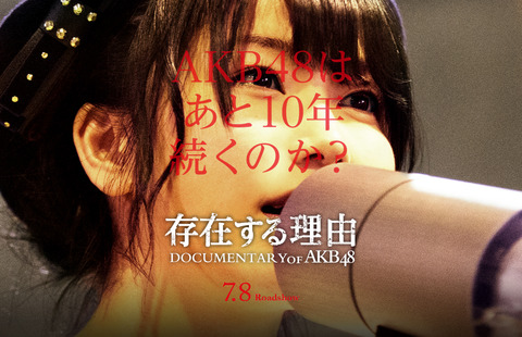 【AKB48】今回のドキュメンタリー映画ひどくない?【DOCUMENTARY of AKB48】