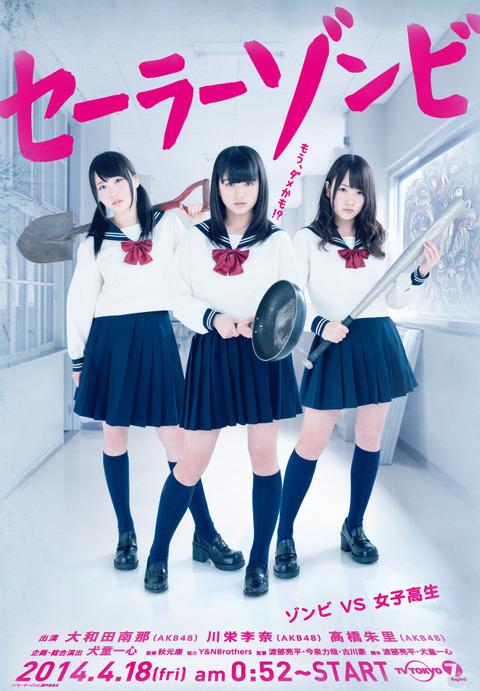 【AKB48】セーラーゾンビって面白い?【高橋朱里・川栄李奈・大和田南那】