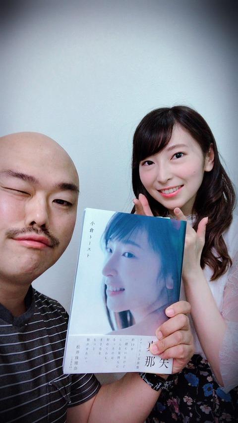 【元SKE48】お前ら大矢真那のファースト写真集買うの?