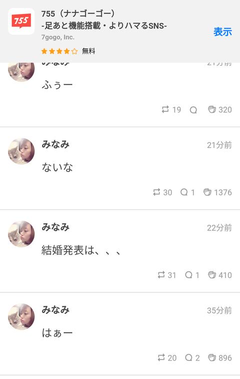 【NMB48】須藤凜々花の結婚発表に高橋みなみさんブチギレwwwwww
