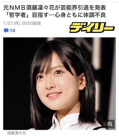 【元NMB48】須藤凜々花、芸能界引退を発表!!!