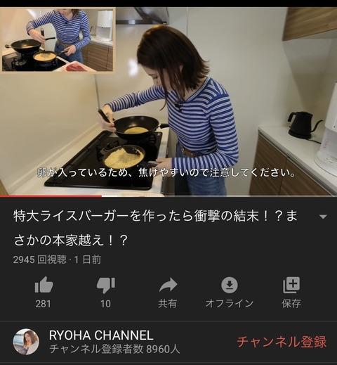 【元SKE48】YouTuberに転職した北川綾巴のお乳がとんでもないことに・・・