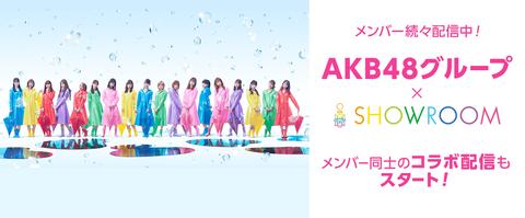 【AKB48G】メンバーが規則正しすぎて全然SHOWROOM見れない