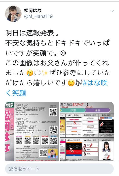 【HKT48】松岡はなの父親が作った総選挙投票案内画像「即解約OK」解約手続き方法までwww