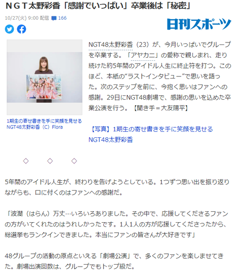 【日刊スポーツ】NGT48太野彩香「感謝でいっぱい」卒業後は「秘密」