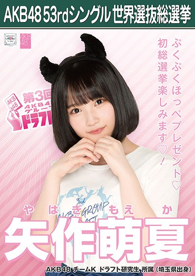 【AKB48】矢作萌夏ちゃんが来年の総選挙でランクインするにはどうすれば良い?