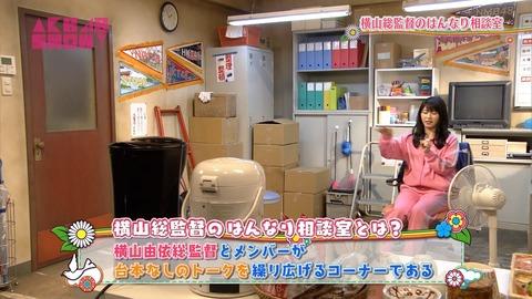 【AKB48SHOW】「横山由依のはんなり相談室」が「岡田奈々キャプテンの愛の船長室」に