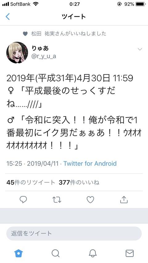 【悲報】元HKT48メンバー、とんでもないツイートにいいねwww