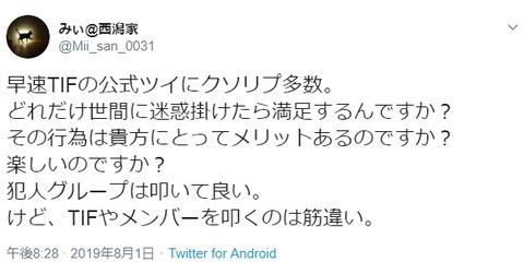 【マジキチ】みぃ@西潟家@Mii_san_0031「早速TIFの公式ツイにクソリプ多数。どれだけ世間に迷惑掛けたら満足するんですか?」