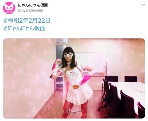 【AKB48】にゃんにゃん仮面の動画キタ━(゚∀゚)━!【猫の日】