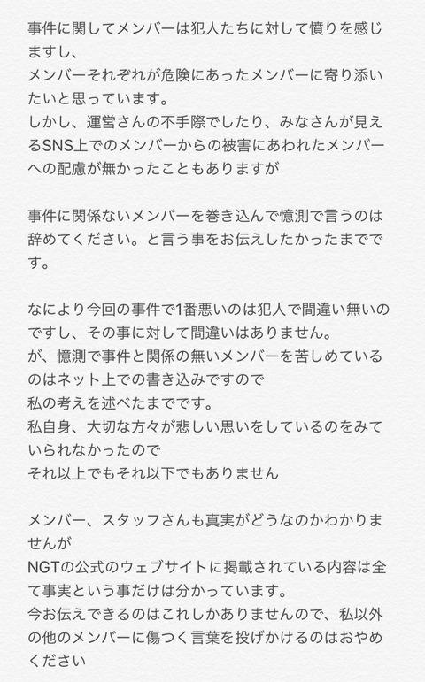 【NGT48】山田野絵「事件に関係ないメンバーを巻き込んで憶測で言うのは辞めてください」