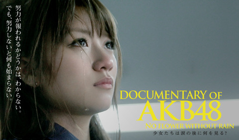 【AKB48】いま初めてドキュメンタリー3作目観てるけど
