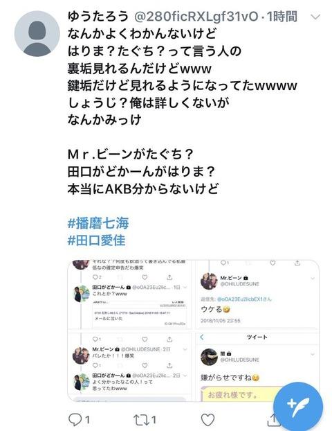 【AKB48】16期田口と播磨の裏垢が流出か?庄司の卒業は解雇だった!?