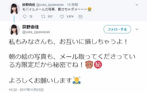 【NGT48】荻野由佳「私が損するからモバメの写真は載せちゃダメ!!!」