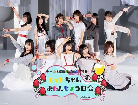 【悲報】チーム8内アンケート41人中21人が8に怖いメンバーが居ると回答【AKB48】