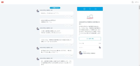 【AKB48】本間麻衣ちゃん、歯列矯正を開始、それに伴い755ルームを開設