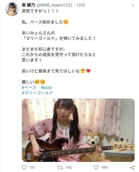【NMB48】泉綾乃「突然ですがっ!!!私、ベース始めました」【あーのん】
