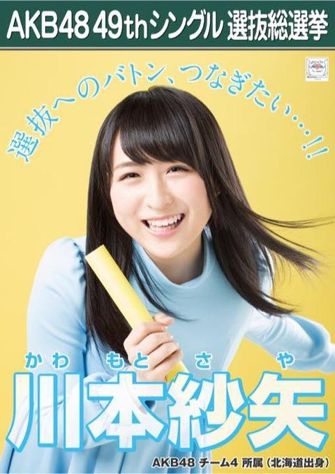 【AKB48】さややが笑顔で手コキしてくれてる画像が流www【川本紗矢】