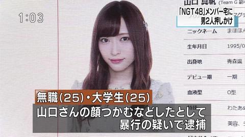 【悲報】スポンサーであり新潟最大の新聞社新潟日報がNGT48山口真帆暴行事件をトップニュースで報道