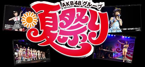 【朗報】「AKB48G夏祭り」ステージイベントが完売祭り!!!