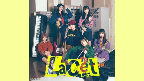 AKB48新ユニット「Lacet(レセ)」のライブで、はーたんこと齋藤陽菜ちゃんにやって欲しいギターパフォーマンス