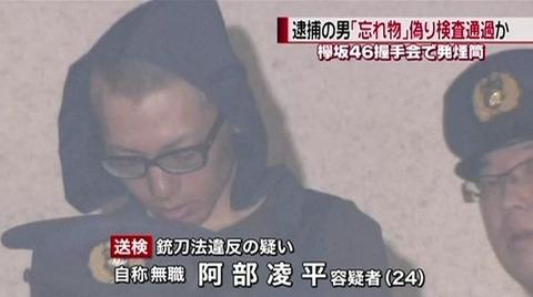 【欅坂46】握手会で捕まった阿部凌平容疑者「殺そうと思った、でも守ってあげたかった」