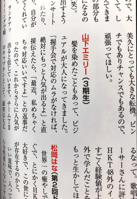 【HKT48】指原莉乃「握手対応にムラがなければもっと人気出る」山下エミリー「最近、私めちゃくちゃ対応いいですよ」