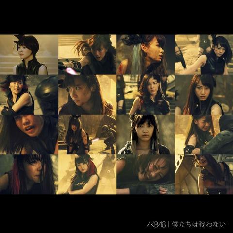 【AKB48】「僕たちは戦わない」って曲あったじゃん?