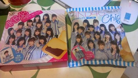 ローソンでAKB48のポテチとチョコクッキー買ってきたったwwwwww