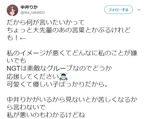 【NGT48】中井りか「私のことは嫌いでも、NGTのことは嫌いにならないでください!」