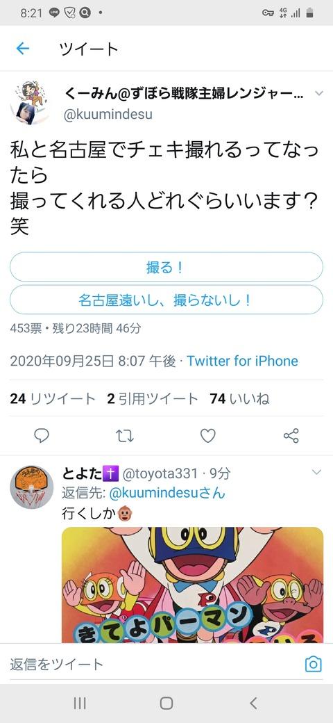 【元SKE48】くーみん「名古屋で私とチェキ撮りたい人いますか?」【矢神久美】