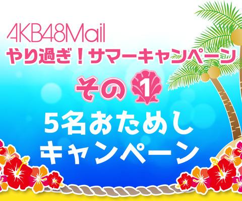 【AKB48Mail】モバメの5名お試し、誰が当たった?【やり過ぎ!サマーキャンペーン】