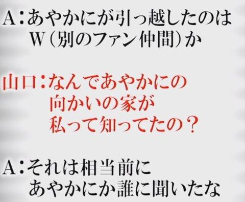 【NGT48暴行事件】太野彩香って結局いつ向かいの部屋から引っ越したの?
