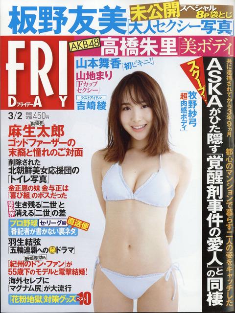 【悲報】AKB48高橋朱里のフライデー表紙がこれじゃない感が凄い