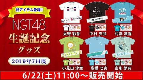 【狂気】NGT48太野彩香の生誕記念グッズが発売開始wwwwww