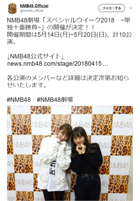 【朗報】「NMB48劇場スペシャルウィーク2018 単独十番勝負!」計10公演を開催【5/14~5/20】
