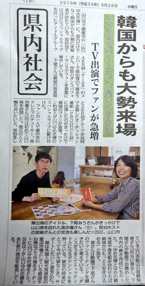 【AKB48】下尾みう目当てに韓国のテレビプロデューサーとヲタ40人が来日