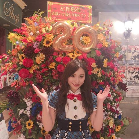【悲報】チーム8左伴彩佳さん、大事な生誕祭で壮絶にヤラかすwwwwww