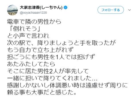 【AKB48】大家志津香さん、電車内で体調不良の人を救助!!!