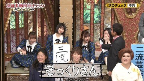 【悲報】格付けチェックに出演していたのはSKE48でなくソックリさんだった