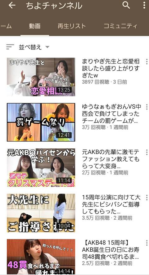 【悲報】世界チャンピオン松井珠理奈さん、AKB48の中西智代梨に人気で惨敗してしまう