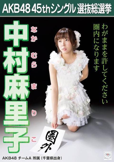 【AKB48】中村麻里子「わがままを許してください圏内になります」