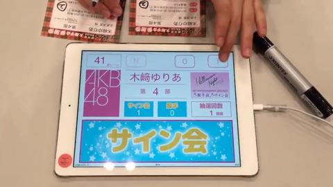 【AKB48】大握手会iPad抽選を当てるにはどうすればいいのか?