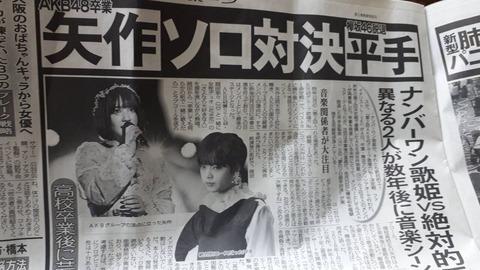 【元AKB48】矢作萌夏のデビューいつだよ?おまえらがエイペックからデビューするとかスレ立てまくってたのに全然デビューしねえじゃねーか