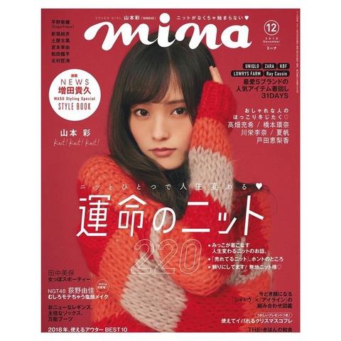 【朗報】さや姉表紙のファッション誌が3日で完売!!!【NMB48・山本彩】